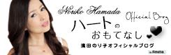 濱田のり子ハートのおもてなし